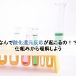 酸化還元反応の仕組みを酸化数から理解しよう!