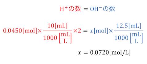 と 酸化 の 中 式 酸 ナトリウム シュウ 水 和 反応