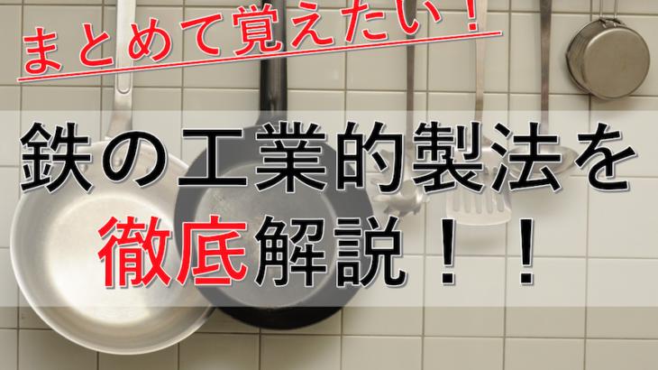 鉄の工業的製法を解説!