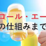 アルコール・エーテルの性質を完全攻略!