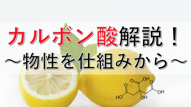 カルボン酸を解説!酸性が強い理由から融点が高い理由まで、仕組みから解説!