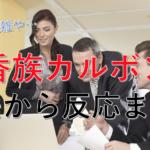 芳香族カルボン酸「安息香酸・フタル酸・サリチル酸」の解説!