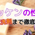 セッケンの原理・製法!合成洗剤まで解説【高校化学】