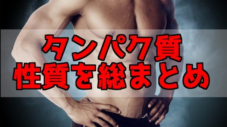 タンパク質の性質まとめ【高校化学】