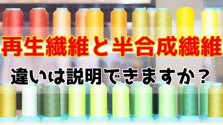 再生繊維と半合成繊維の違いは?製法も合わせて解説【高校化学】