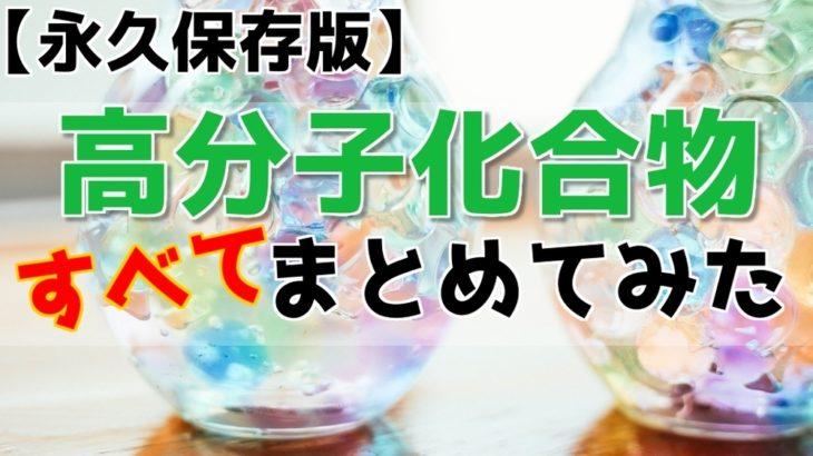 【永久保存版】高分子化合物総まとめ【高校化学】
