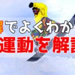 【図解でわかる】円運動を東大院生が解説!速度・加速度の求め方