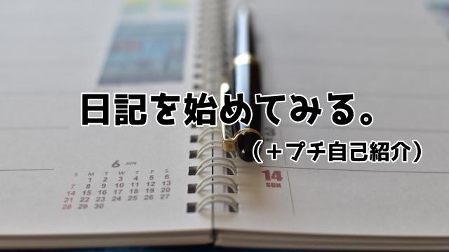 管理人の日記、始めました。
