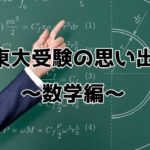 数学の勉強法!僕が東大受験に向けて考えていたこと